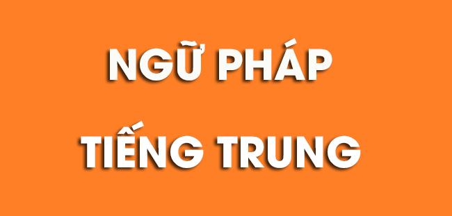 Thành thạo ngữ pháp tiếng Trung